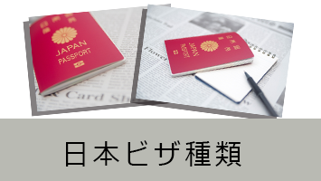 http://visa-asia.jp/wp-content/themes/blankslate日本ビザ種類