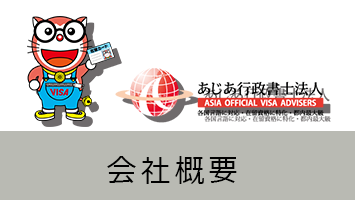 http://visa-asia.jp/wp-content/themes/blankslate会社概要