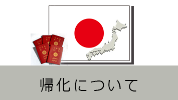 http://visa-asia.jp/wp-content/themes/blankslate帰化